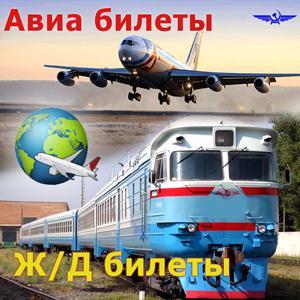 Авиа- и ж/д билеты Черноголовки