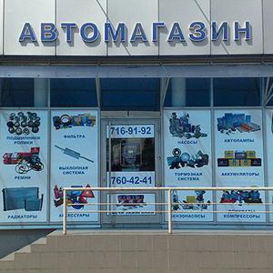 Автомагазины Черноголовки
