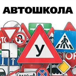 Автошколы Черноголовки