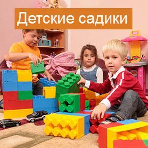 Детские сады Черноголовки