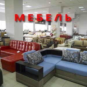 Магазины мебели Черноголовки