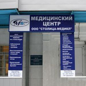 Медицинские центры Черноголовки