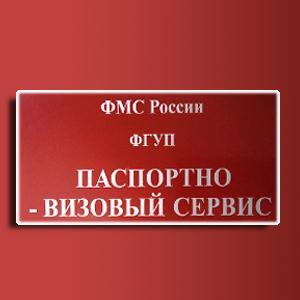 Паспортно-визовые службы Черноголовки