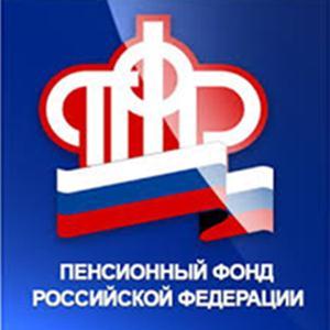 Пенсионные фонды Черноголовки