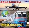 Авиа- и ж/д билеты в Черноголовке