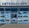 Автомагазины в Черноголовке