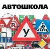 Автошколы в Черноголовке
