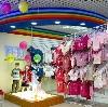 Детские магазины в Черноголовке