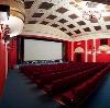 Кинотеатры в Черноголовке