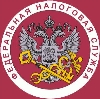 Налоговые инспекции, службы в Черноголовке