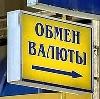 Обмен валют в Черноголовке