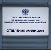 Отделения полиции в Черноголовке