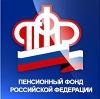 Пенсионные фонды в Черноголовке