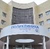 Поликлиники в Черноголовке