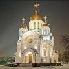 Религиозные учреждения в Черноголовке