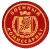 Военкоматы, комиссариаты в Черноголовке