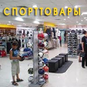 Спортивные магазины Черноголовки