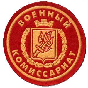 Военкоматы, комиссариаты Черноголовки